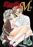 危険恋愛M 29