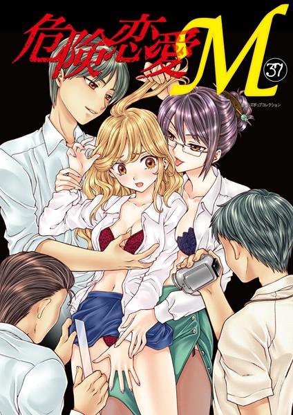 危険恋愛M 37