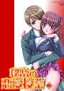秘密の恋愛授業 01