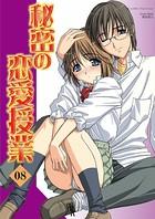 秘密の恋愛授業 08