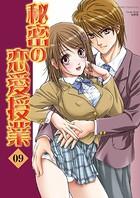 秘密の恋愛授業 09