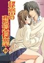 秘密の恋愛授業 10