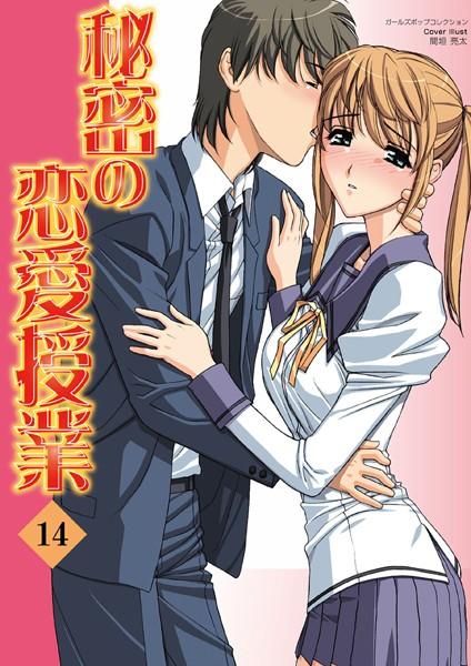 秘密の恋愛授業 14