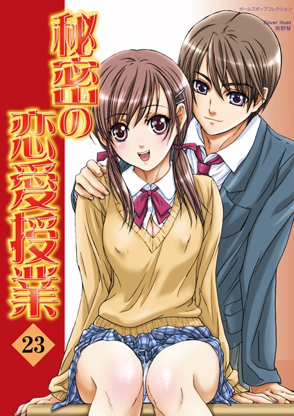 秘密の恋愛授業 23