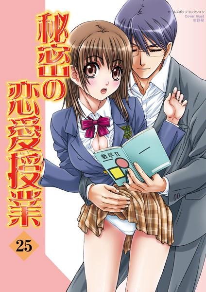秘密の恋愛授業 25