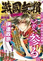 コミック戦国無頼 2010年1月号 vol.1