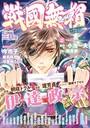 コミック戦国無頼 2010年3月号 vol.2