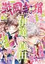 コミック戦国無頼 2010年5月号 vol.3