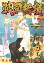 コミック戦国無頼 2010年9月号 vol.4