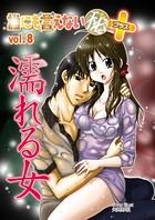 誰にも言えない(秘)+ vol.8