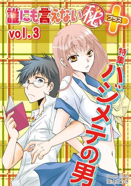 誰にも言えない(秘)+ vol.3