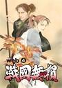 コミック戦国無頼 web.4