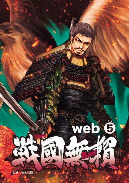 コミック戦国無頼 web.5