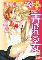 誰にも言えない(秘)+ vol.14