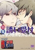 BL恋愛専科 voL.27誘い受け特集