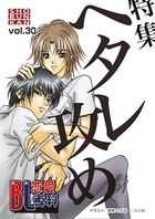 BL恋愛専科 vol.30ヘタレ攻め特集