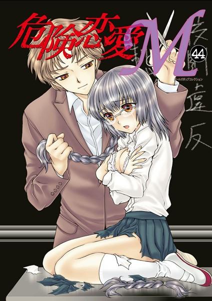 危険恋愛M 44