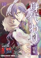 BL恋愛専科 vol.32身代わり特集