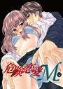 危険恋愛M 52