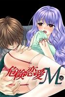 危険恋愛M 55