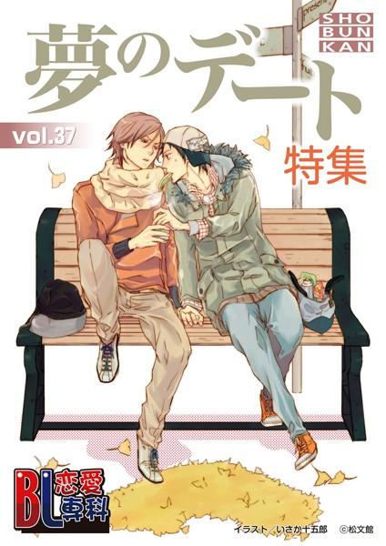 BL恋愛専科 vol.37夢のデート特集