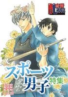 BL恋愛専科 vol.39スポーツ男子特集