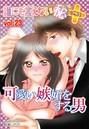 誰にも言えない(秘)+ vol.23 可愛い嫉妬をする男