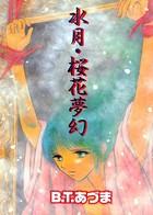 水月・桜花夢幻
