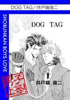 DOG TAG(単話)