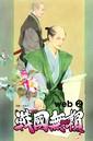 コミック戦国無頼 web.2