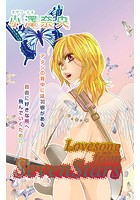 Lovesong from SevenStars