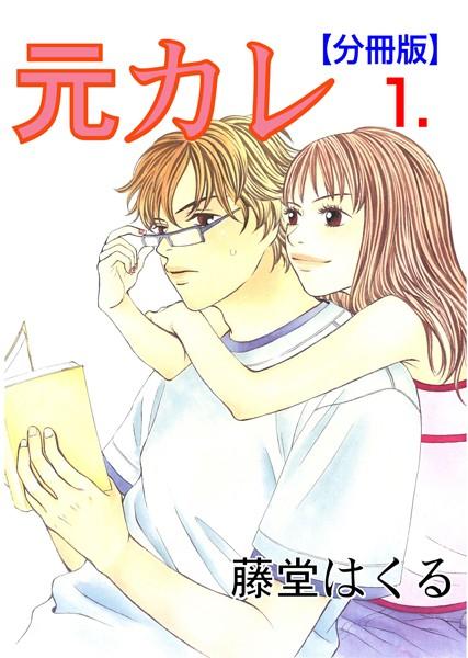 元カレ【分冊版】 1