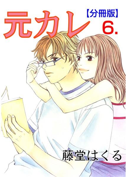 元カレ【分冊版】 6