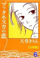 プッタネスカの恋【分冊版】 6