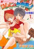 りんごとケダモノ(単話)