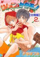 りんごとケダモノ【分冊版】 2