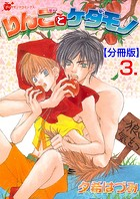 りんごとケダモノ【分冊版】 3