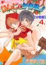 りんごとケダモノ【分冊版】 4