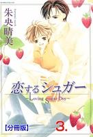 恋するシュガー【分冊版】 3