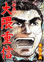 【劇画】大隈重信 2