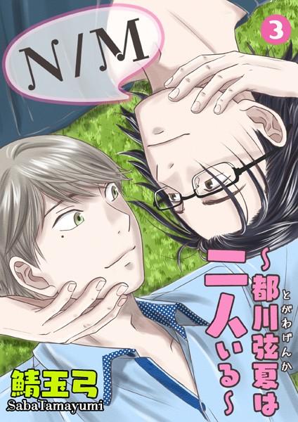 【恋愛 BL漫画】N/M〜都川弦夏は二人いる〜(単話)