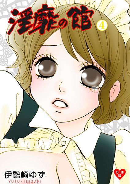 【恋愛 エロ漫画】淫靡の館(単話)