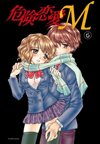 【学園もの エロ漫画】危険恋愛M06