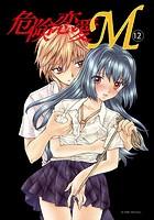 危険恋愛M 12