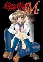 危険恋愛M 14