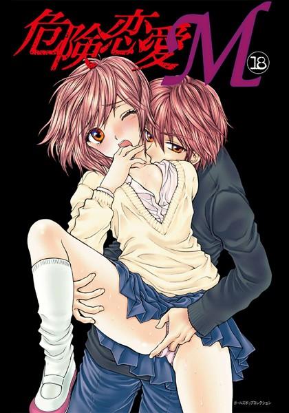 【学園もの エロ漫画】危険恋愛M18