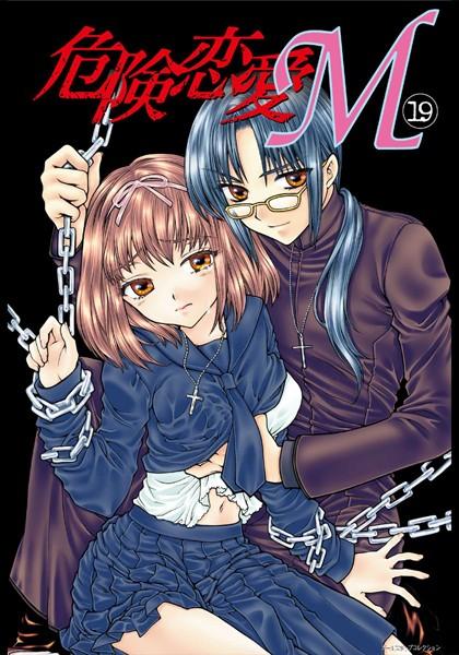【学園もの エロ漫画】危険恋愛M19