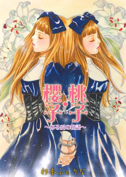 【調教・奴隷 エロ漫画】桃子・櫻子〜ある愛の物語〜(単話)