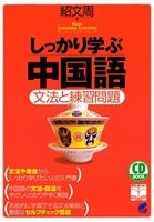 しっかり学ぶ中国語(CDなしバージョン...