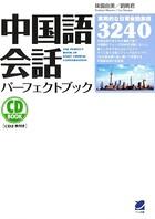 中国語会話パーフェクトブック(CDなし...